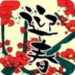 01_shogatsu_image01.jpg